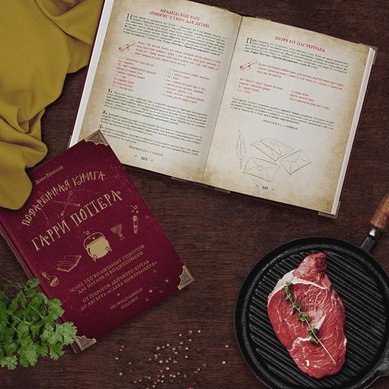 Поваренная книга Гарри Поттера (фото 2)