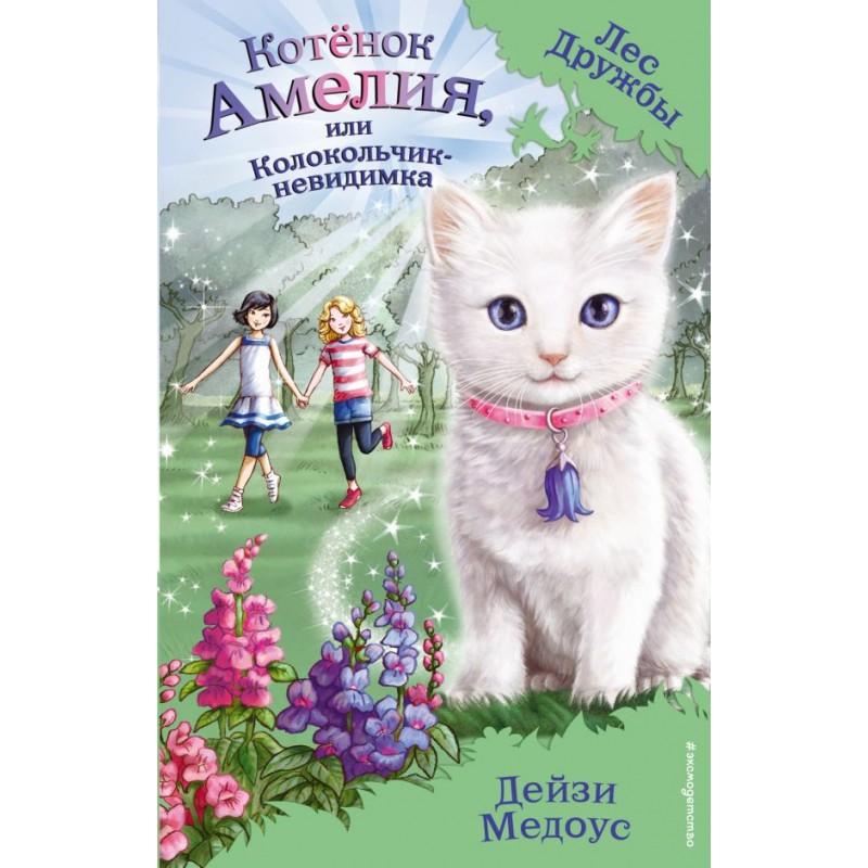 Котёнок Амелия, или Колокольчик-невидимка (выпуск 10)