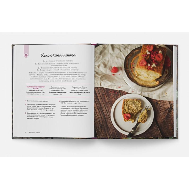Пеку полезное. Волшебные десерты без белых муки и сахара (фото 3)