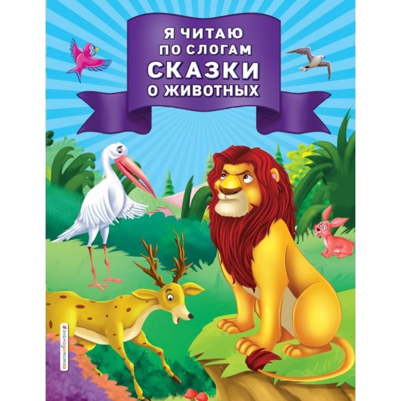Я читаю по слогам сказки о животных