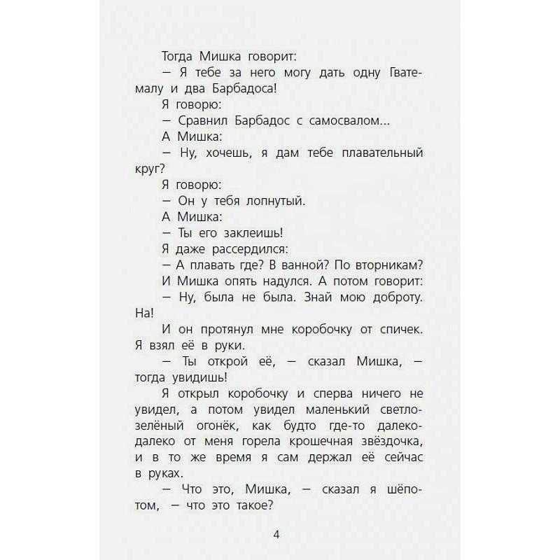 Денискины рассказы (фото 6)