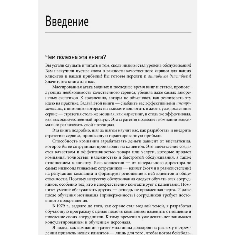 Первоклассный сервис как конкурентное преимущество (фото 6)