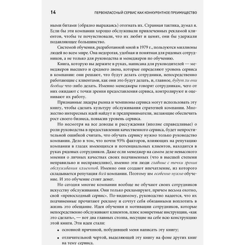 Первоклассный сервис как конкурентное преимущество (фото 7)