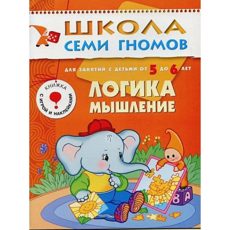 ШколаСемиГномов 5-6 лет Логика,мышление Книга с игрой и наклейками (фото 2)
