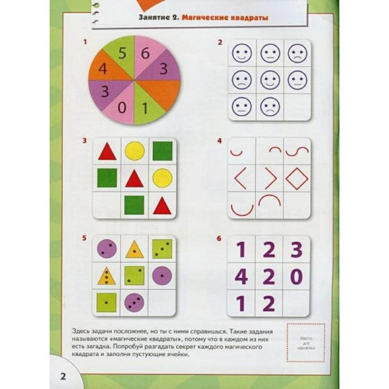 ШколаСемиГномов 5-6 лет Логика,мышление Книга с игрой и наклейками (фото 5)