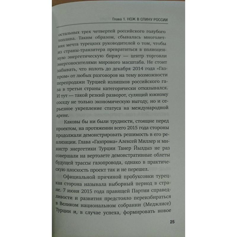 Россия-Турция: 500 лет беспокойного соседства (фото 6)
