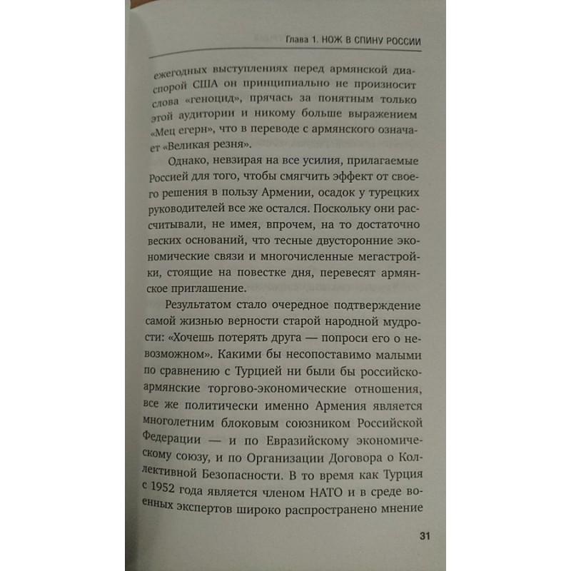 Россия-Турция: 500 лет беспокойного соседства (фото 7)