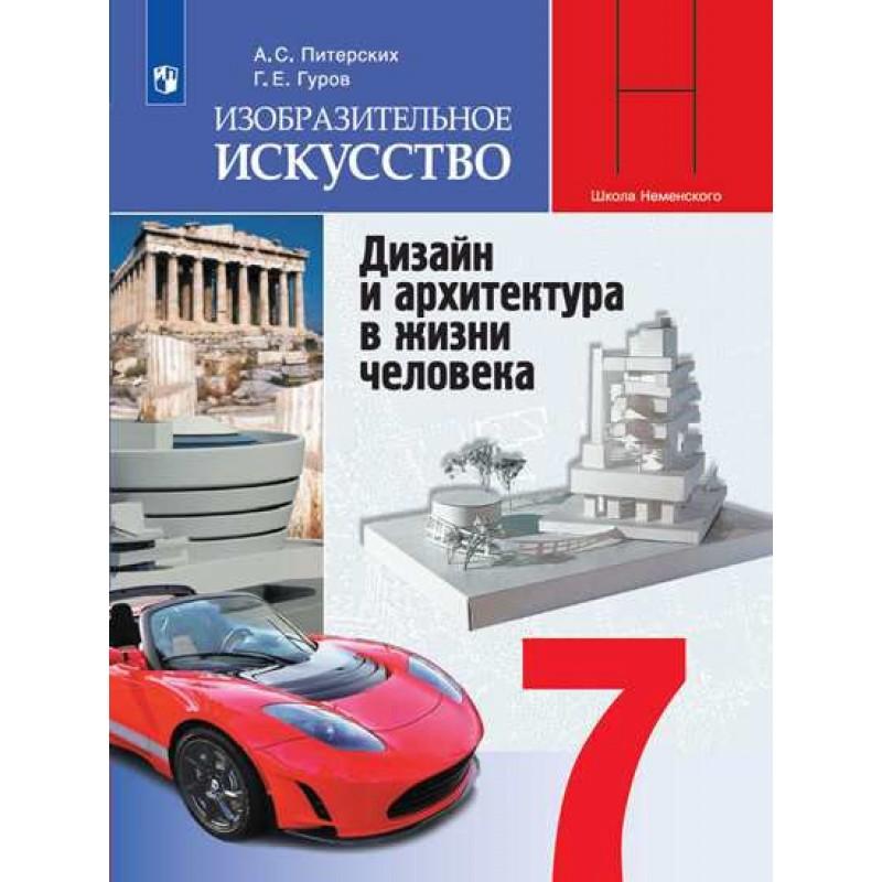 Питерских. Изобразительное искусство. Дизайн и архитектура в жизни человека. 7 класс. Учебник.