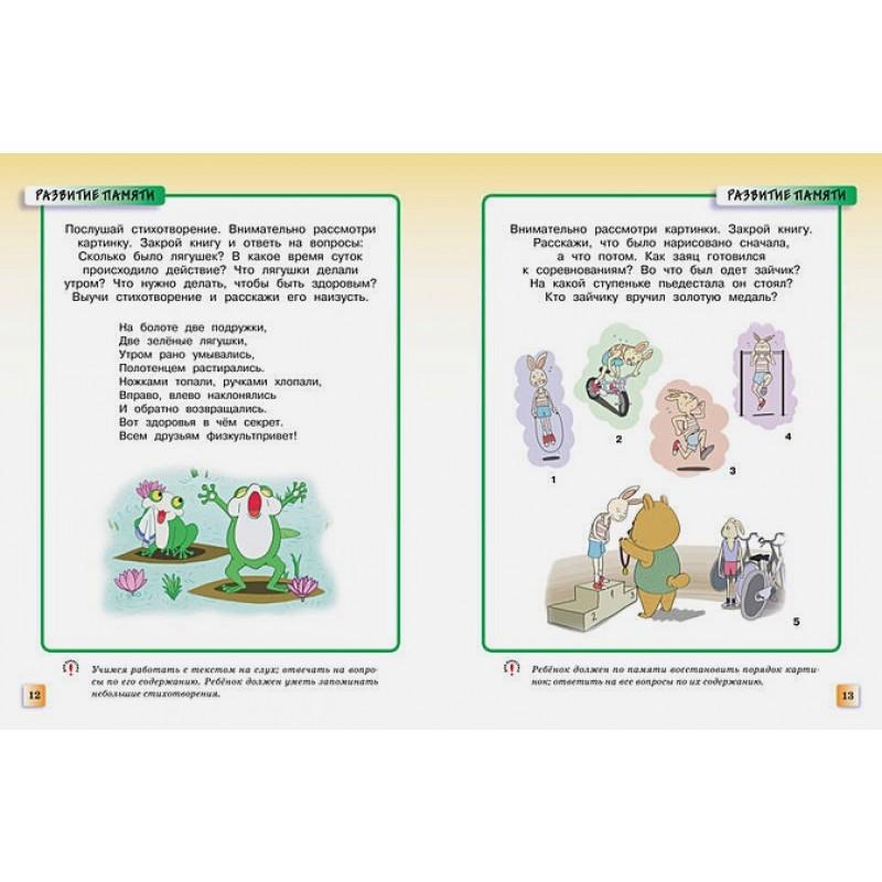 Развивающие тесты (5-6 лет) (нов.обл.) (фото 7)