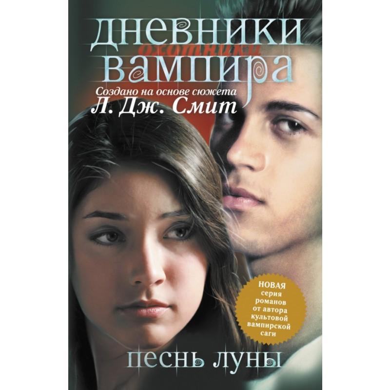 Дневники вампира. Охотники. книга 2. Песнь луны