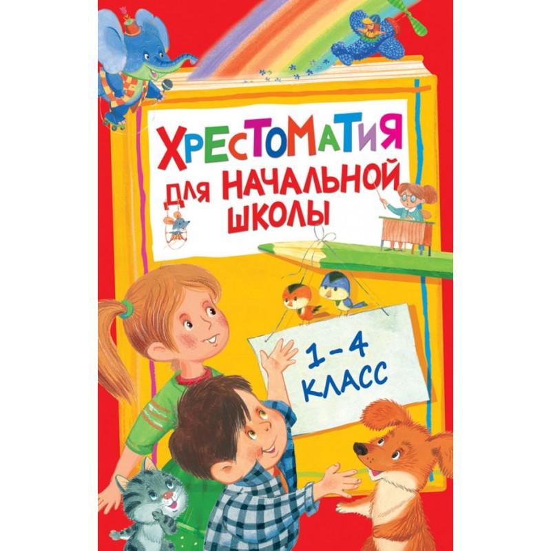 Хрестоматия для начальной школы. 1-4 класс
