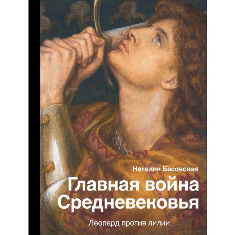 Главная война Средневековья