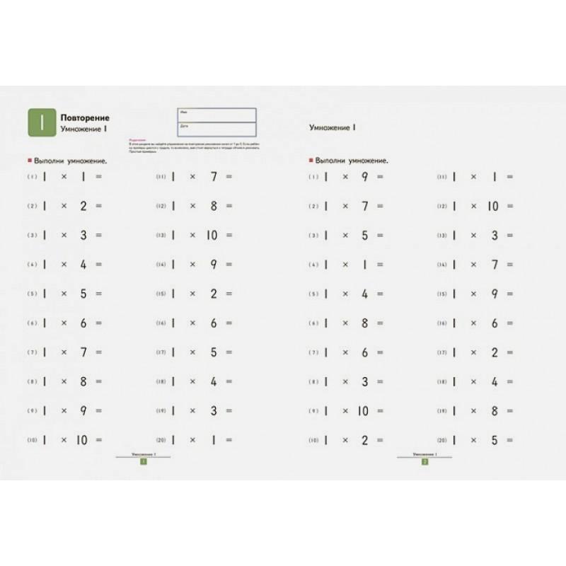 Учимся умножать (фото 2)