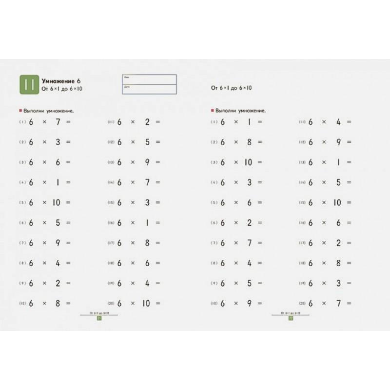 Учимся умножать (фото 3)