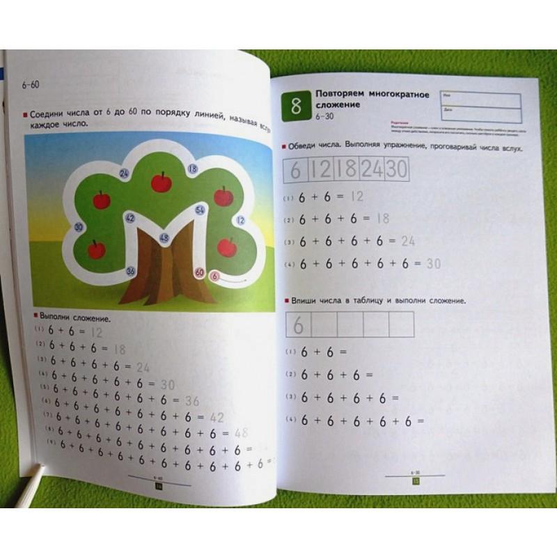 Учимся умножать (фото 5)