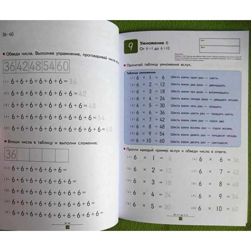 Учимся умножать (фото 6)