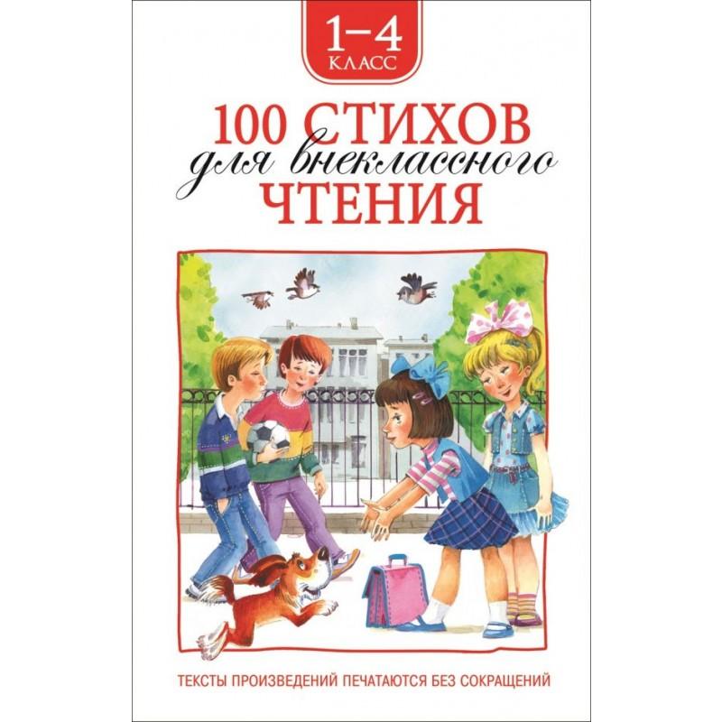 100 стихов для внеклассного чтения