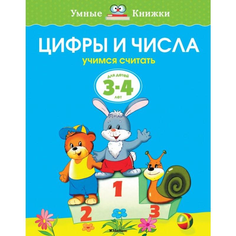 УмныеКн(о) Цифры и числа Учимся считать Д/детей 3-4 лет (Земцова О.Н.)