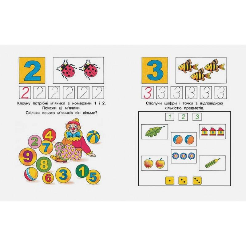 УмныеКн(о) Цифры и числа Учимся считать Д/детей 3-4 лет (Земцова О.Н.) (фото 2)