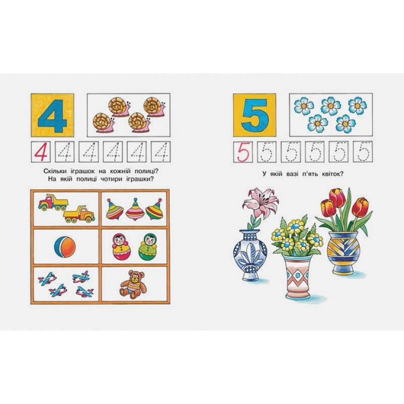 УмныеКн(о) Цифры и числа Учимся считать Д/детей 3-4 лет (Земцова О.Н.) (фото 3)