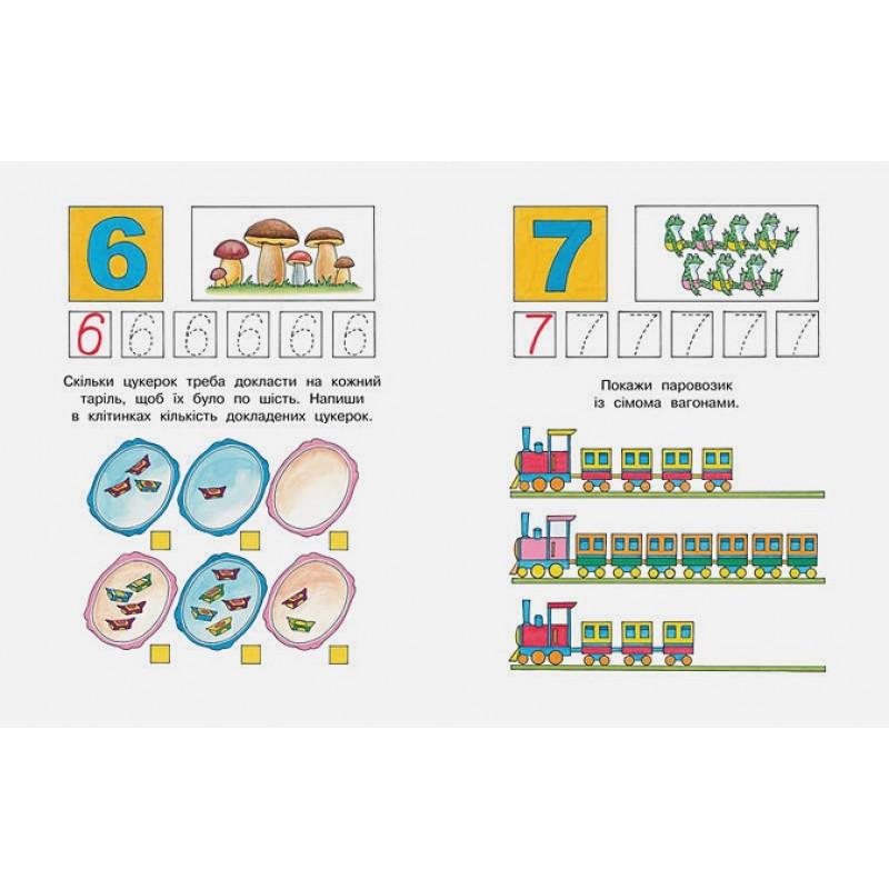 УмныеКн(о) Цифры и числа Учимся считать Д/детей 3-4 лет (Земцова О.Н.) (фото 4)
