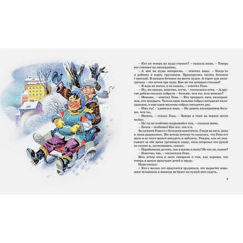 Мишкина каша (нов.обл.) (фото 2)