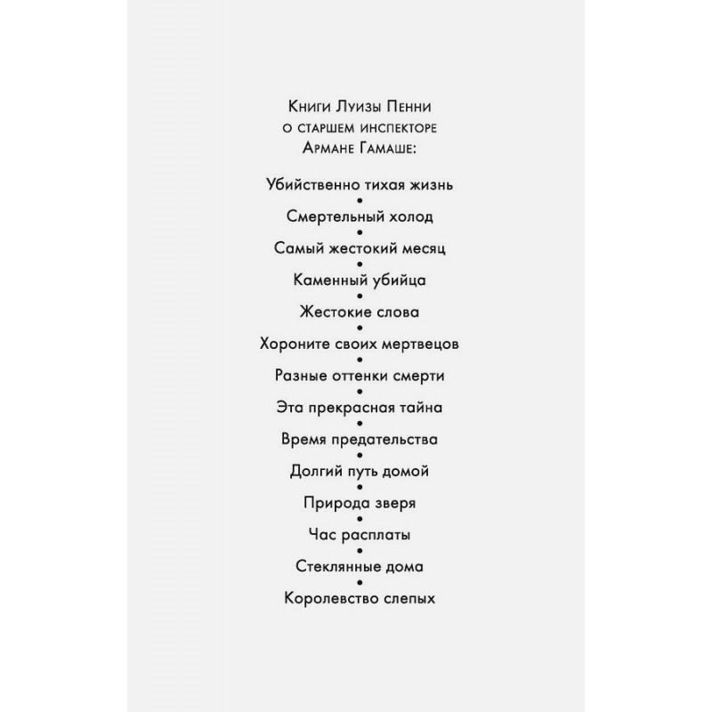 Убийственно тихая жизнь (мягк/обл.) (фото 2)