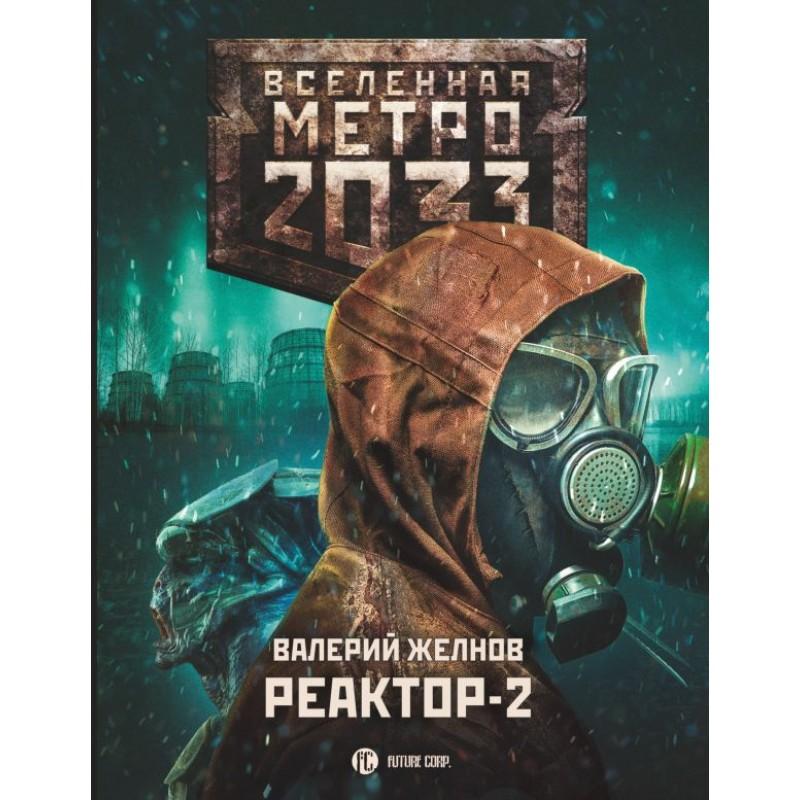 Метро 2033: Реактор-2. В круге втором