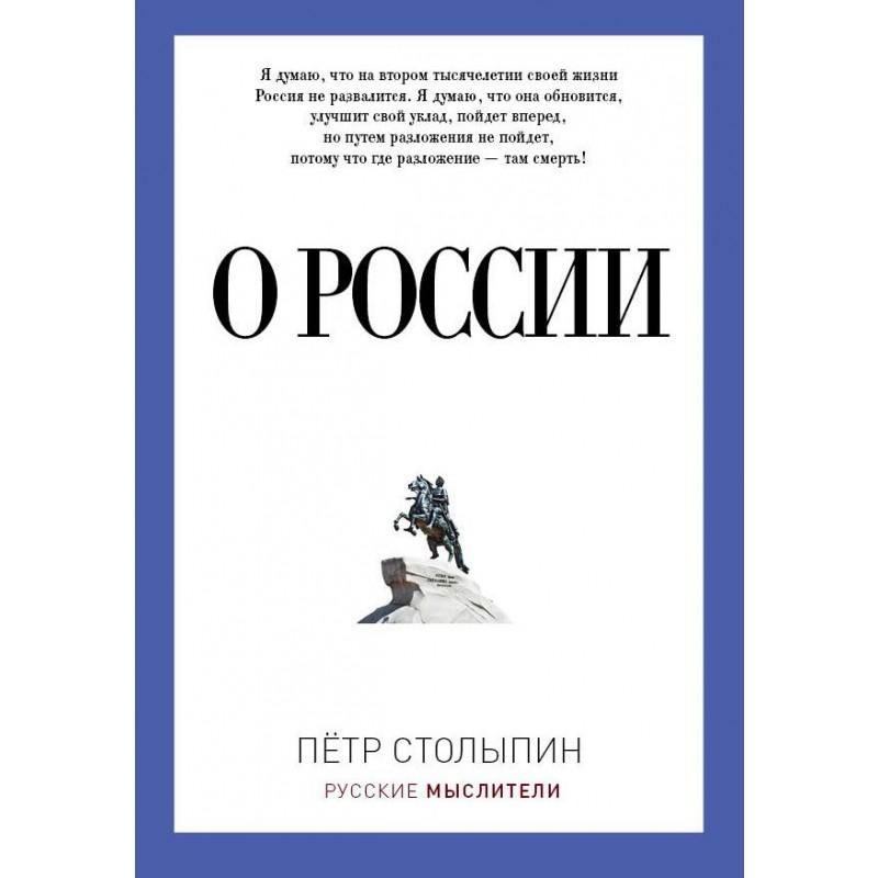 О России. Столыпин П.А.