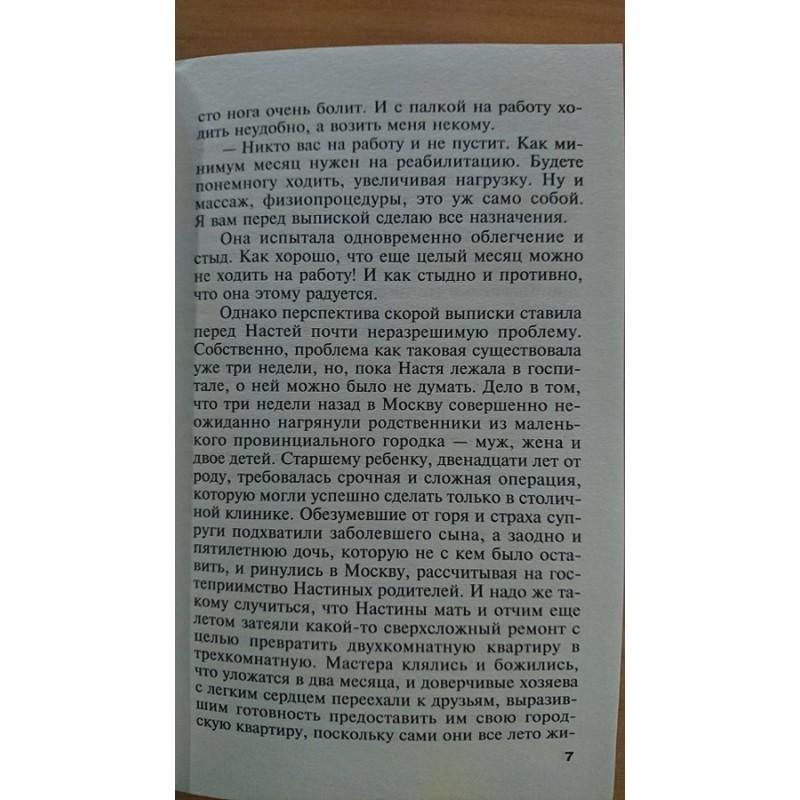 Закон трех отрицаний (фото 5)