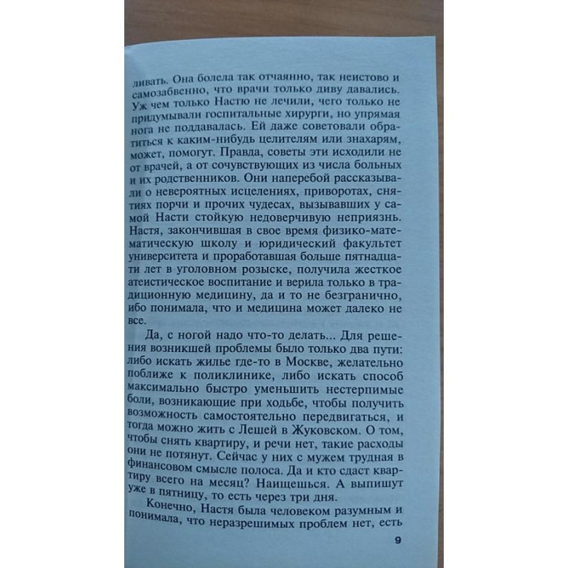 Закон трех отрицаний (фото 6)