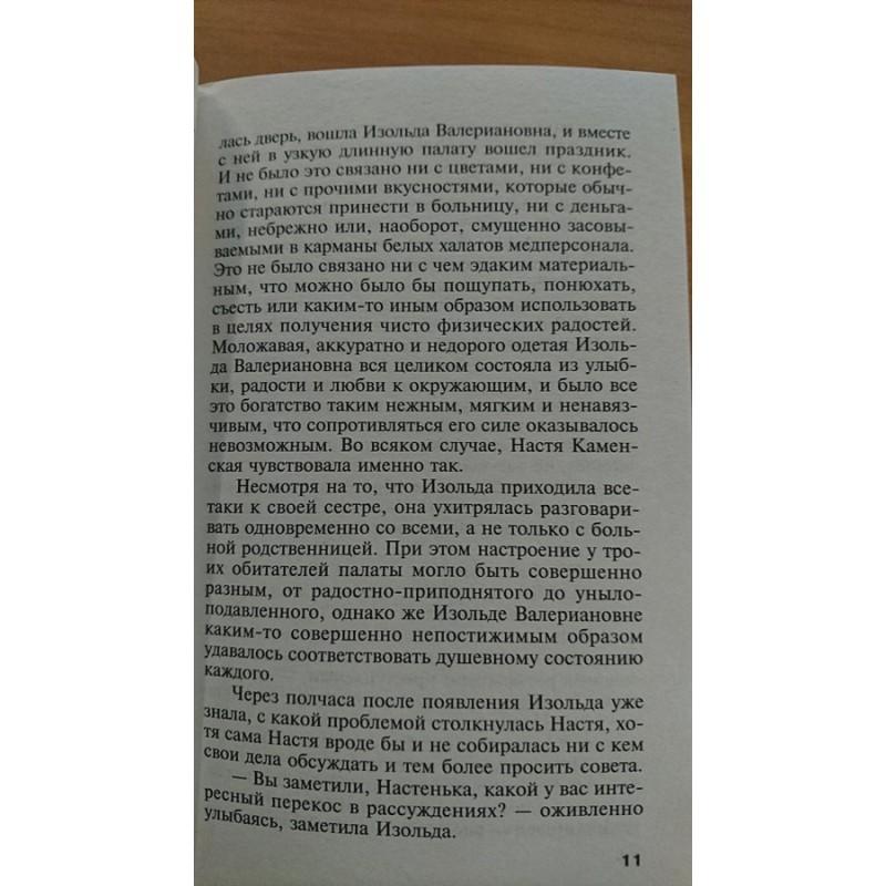 Закон трех отрицаний (фото 7)