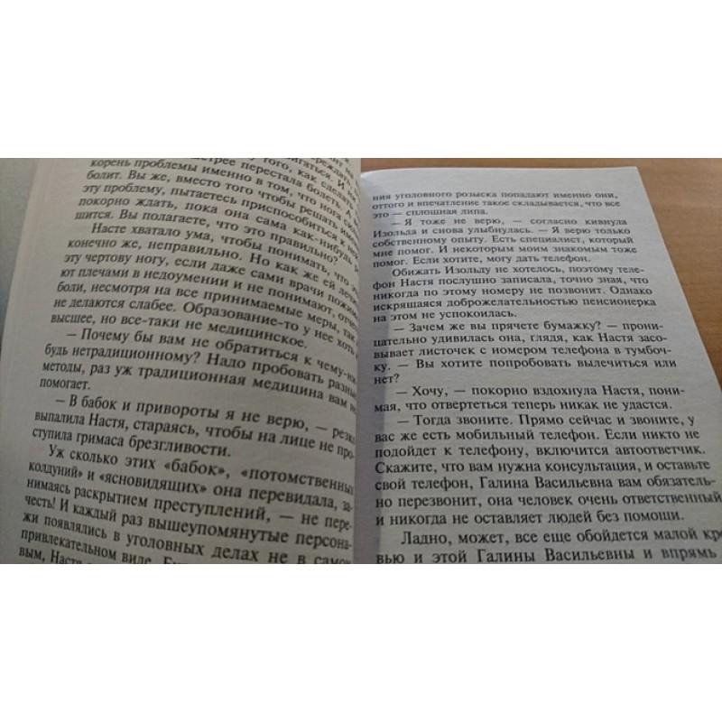 Закон трех отрицаний (фото 8)