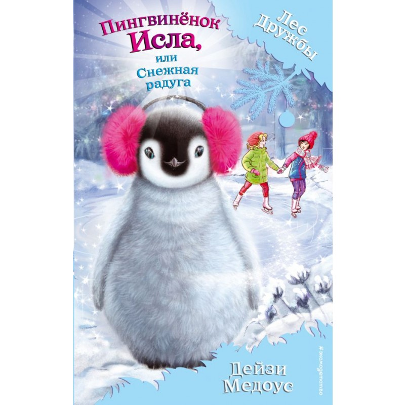 Пингвинёнок Исла, или Снежная радуга (выпуск 27)
