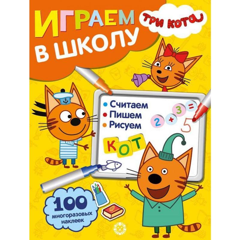 Три Кота № ИШ 2005  Играем в школу