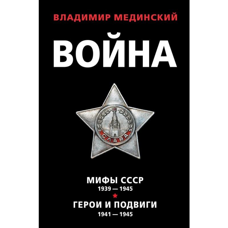 Война (комплект из 2 книг)