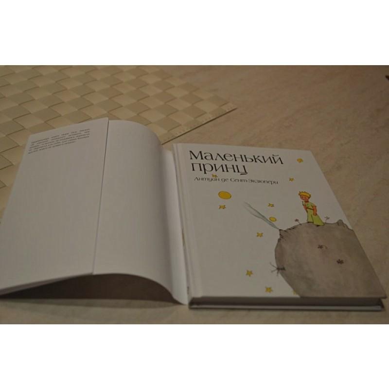 Маленький принц (рис. автора) (в суперобложке) (фото 3)