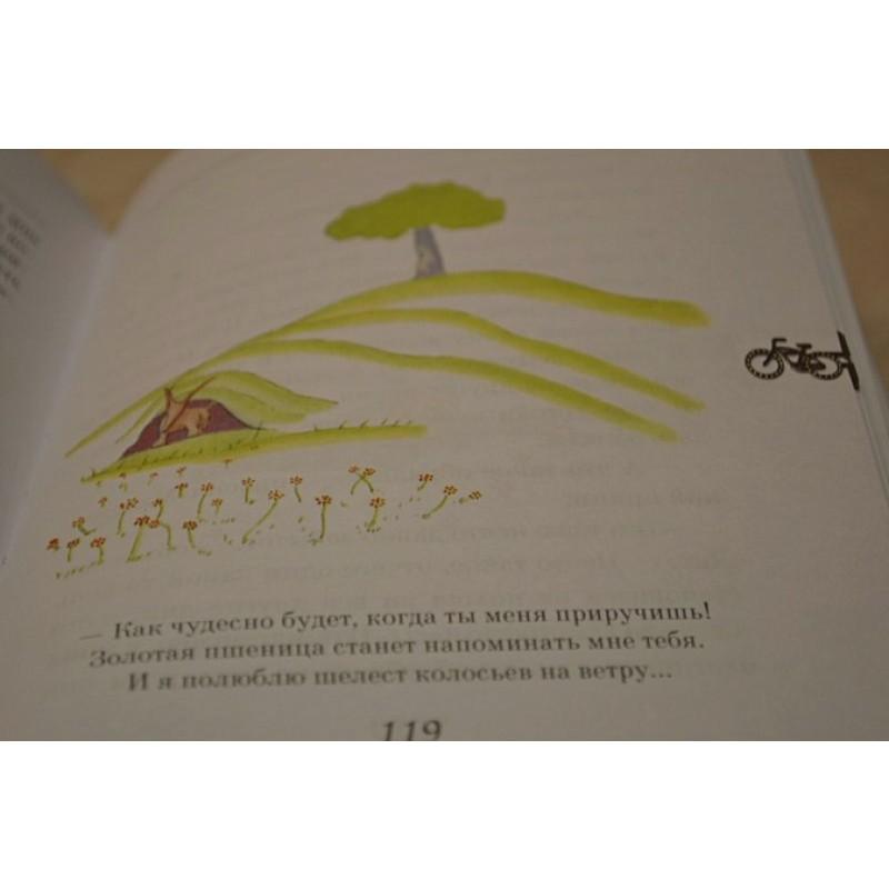 Маленький принц (рис. автора) (в суперобложке) (фото 6)