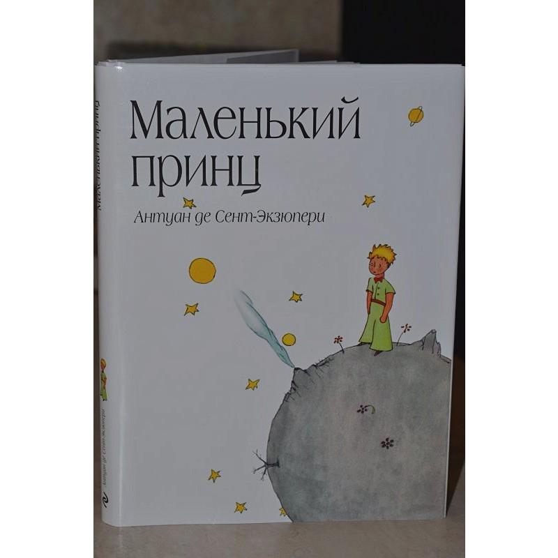 Маленький принц (рис. автора) (в суперобложке) (фото 7)