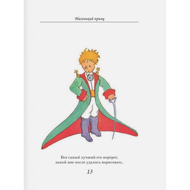 Маленький принц (рис. автора) (в суперобложке) (фото 10)