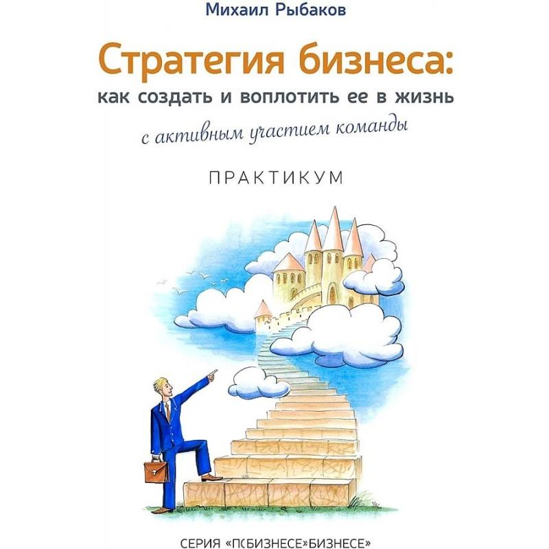 Стратегия бизнеса: как создать и воплотить ее в жизнь с активным участием команды. Практикум. 2-е изд., стер