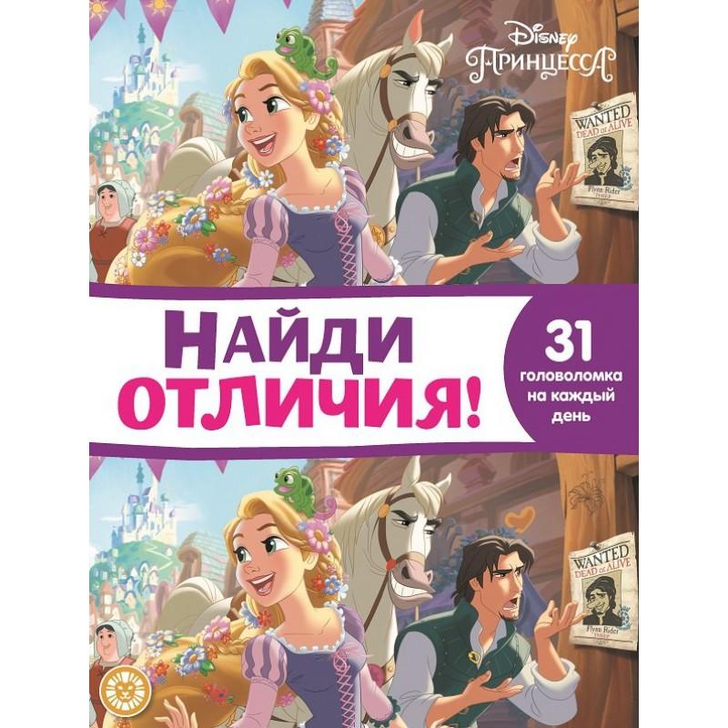 Принцесса Disney. N НО 2110. Найди отличия