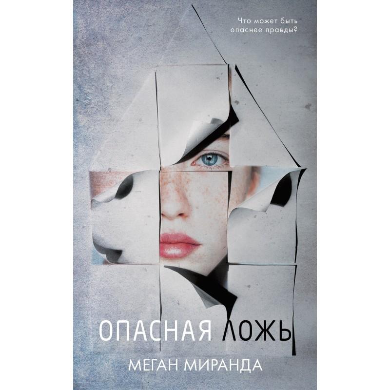 Young Adult. #Trendbooks thriller. Опасная ложь/Миранда Меган