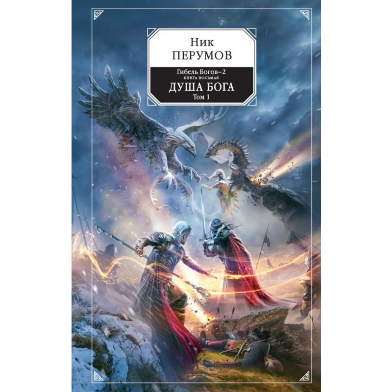 Гибель Богов-2. Книга восьмая. Душа Бога. Том 1