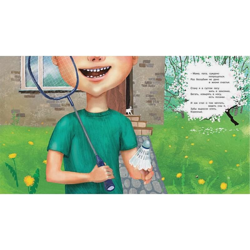 Ответственный ребёнок. Стихи для детей (фото 4)
