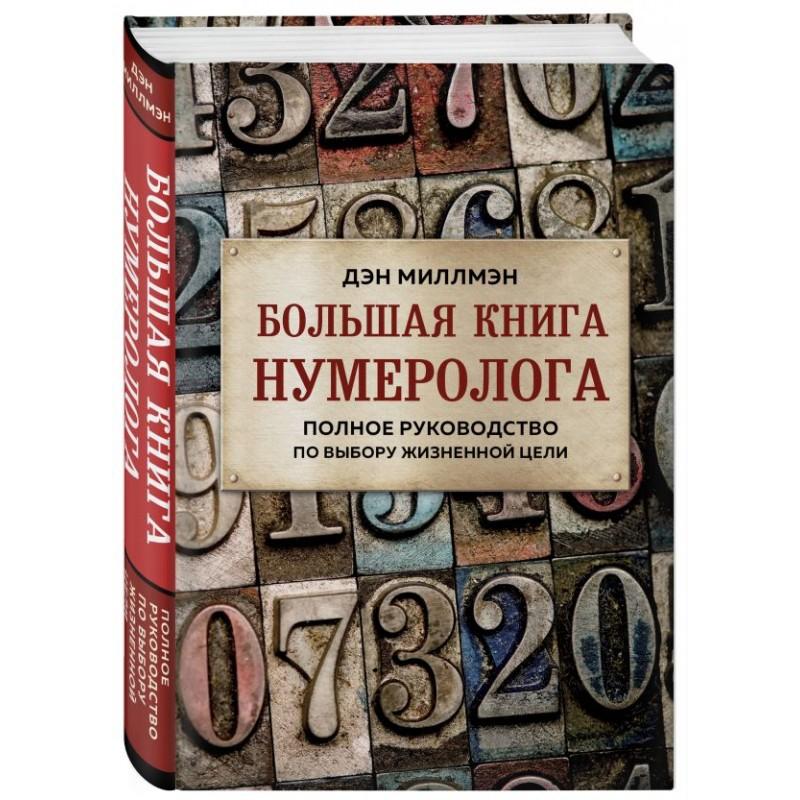 Большая книга нумеролога. Полное руководство по выбору жизненной цели