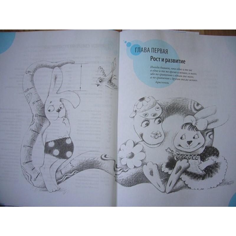 Справочник здравомыслящих родителей (фото 2)