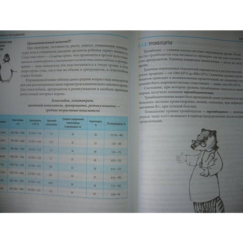 Справочник здравомыслящих родителей (фото 6)