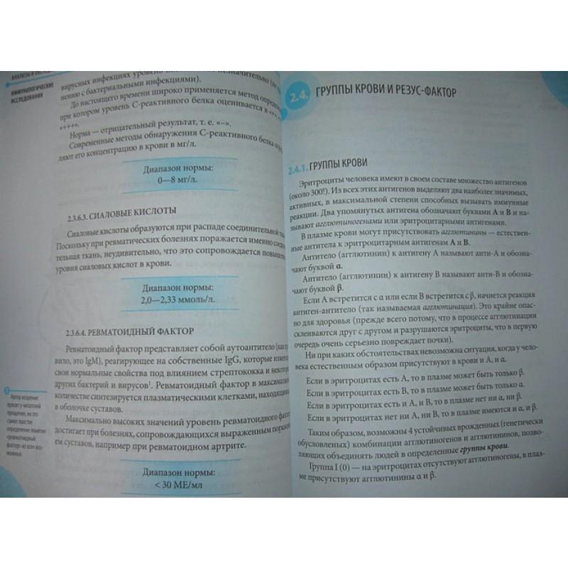 Справочник здравомыслящих родителей (фото 7)