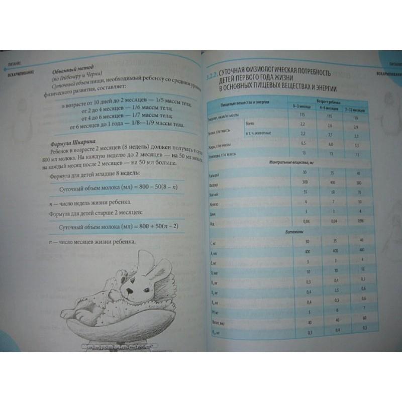 Справочник здравомыслящих родителей (фото 10)